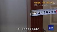 《地产零距离》20141101家装大师-木门选购