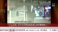 共度晨光20141027上海:女子为试男友是否真心报假警被拘 高清