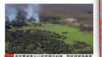 美国夏威夷火山岩浆逼近村镇  居民将紧急撤离[都市晚高峰]