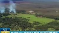 夏威夷火山三岩浆逼近村镇 居民将紧急撤离 141027 新闻空间站