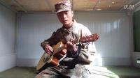 斑马斑马吉他弹唱。