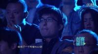 【星球盛典】搜狗公司CEO王小川:智能科技揭示的美丽未来
