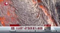 """美国:火山岩浆""""入侵""""夏威夷  数万人被疏散 [子午线]"""