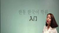 韩国美女最后说的韩语是什么意思?NG萌萌哒[韩通网校]