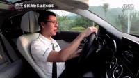新车完全手册:奔驰新C级驾驶模式篇