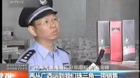 """广州:""""专供出口""""牵出特大烟酒走私团伙 20141031 现场快报"""
