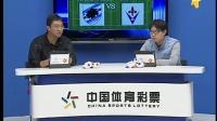 视频: 天天竞彩090期 曼联全力拼曼城 马赛高奏凯歌