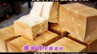 黄金砖手撕面包
