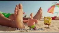海绵宝宝3D 中文版预告片