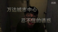 """万达视频大赛集锦——""""万达舅""""是城市中心"""
