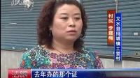 """视频: 文水县凤城镇 真假""""孪生""""房产证-远程维护电脑QQ2687154919"""