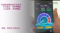 中国联通4G网速大测试