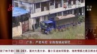 共度晨光20141103广东:严密布控 全面搜捕越狱犯 高清