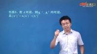 考研数学-逆矩阵-中公考研