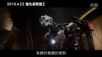 【猴姆独家】《复仇者联盟2:奥创纪元》举锤子片段曝光!