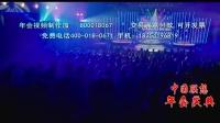 适合年会跳的舞蹈 公司年会歌曲 2014年会节目 年会表演节目 公司年会小品最炫民族风年会开场