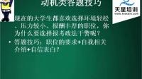 【天星培训】2014年湖南政法干警面试备考指导讲座