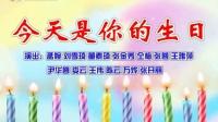 钢之家网站十周年庆典联欢晚会节目视频(9)全体员工摄制 爱因为在心中 今天是你的生日