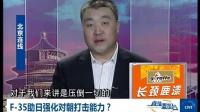 大校:日本军工实力太差 自造四代机需三十年