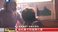 【百姓調解】我的妻子住進別人家_河南公共頻道_河南8套