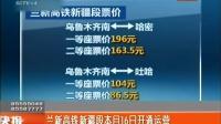 兰新高铁新疆段本月16日开通运营 20141105 现场快报