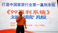 《99赢利系统》魅力——1个床垫店一年做到1000万的秘密-慕思广州总代吴卫忠分享