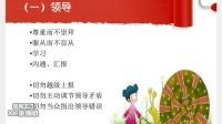京佳教育2014省考、政法干警面试课程人际关系类-党亚明  咨询QQ2226720976