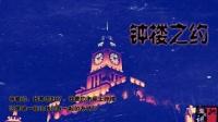 【张震讲故事全集】钟楼之约(清晰原版)