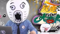 【暴走日报】暴走漫画—暴走大事件第二季 7~14合集_标.
