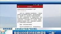 """吉林电视台手机客户端吉视宝:我省6000多对夫妇申请生""""二胎""""[新闻早报]"""