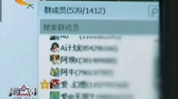 视频: QQ群上寻目标 彩票诈骗手法环环相扣[看今朝]