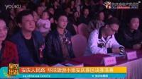 安庆环球旅游小姐视频