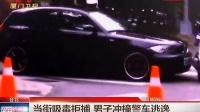 台北:当街吸 毒拘捕 男子冲撞警车逃逸 141108 两岸新新闻