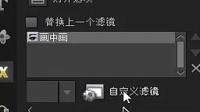 20141108会声会影画中画滤镜的使用(八百桥)