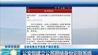 吉林电视台手机客户端吉视宝:公安部建立公民网络身份识别系统[新闻早报]