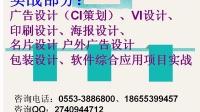 芜湖平面设计培训教学方案
