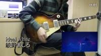 ideal white TVsize guitar cover【FSN UBW OP】