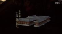 北京圆明园三维立体图