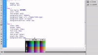 29.Dreamweaver CC教程:使用RGBA颜色方法设置背景颜色 群:375029893