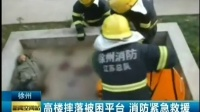 高楼摔落被困平台 消防紧急救援 141110 新闻空间站