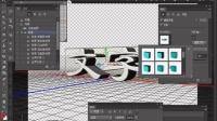 IT部落窝PS教程 视频68 3D文本_林兆胜讲师 ps自学基础教程