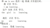 英语语法学习视频 基础入门第2课
