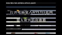 appeyes手机软件视频介绍