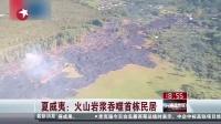夏威夷:火山岩浆吞噬首栋民居[东方新闻]