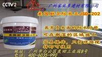 广州家实多建材有限公司,防水厂家,防水涂料十大品牌