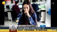 """大学女生兼职客服 8小时说了2万多个""""亲"""" 第一时间 20141112 高清版"""