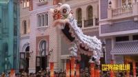 2014年澳门美高梅狮王争霸—吉隆坡光艺龙狮团