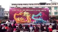 连浦村女子队《舞双龙  男子舞狮》长街镇2014广场舞大赛