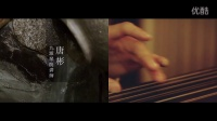 融.艺术空间+山水雅乐 琴箫音乐会