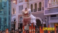 2014年澳门美高梅狮王争霸—麻坡关圣宫龙狮团